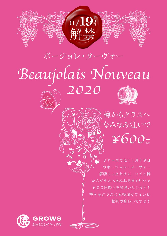 2020 日 ボジョレー 解禁