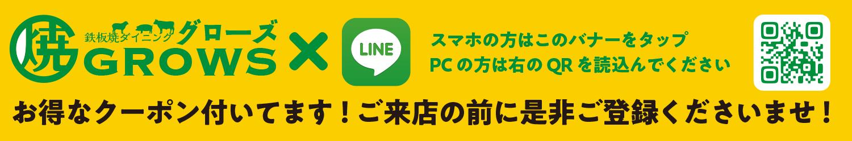 """lineお友だち登録でお得なクーポン付いてきます!"""