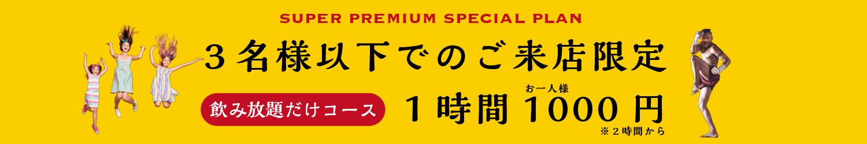 飲み放題1時間1000円