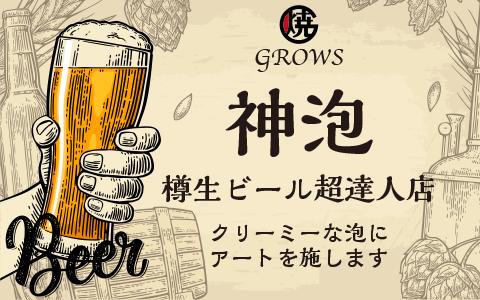 神泡「樽生ビール超達人店」