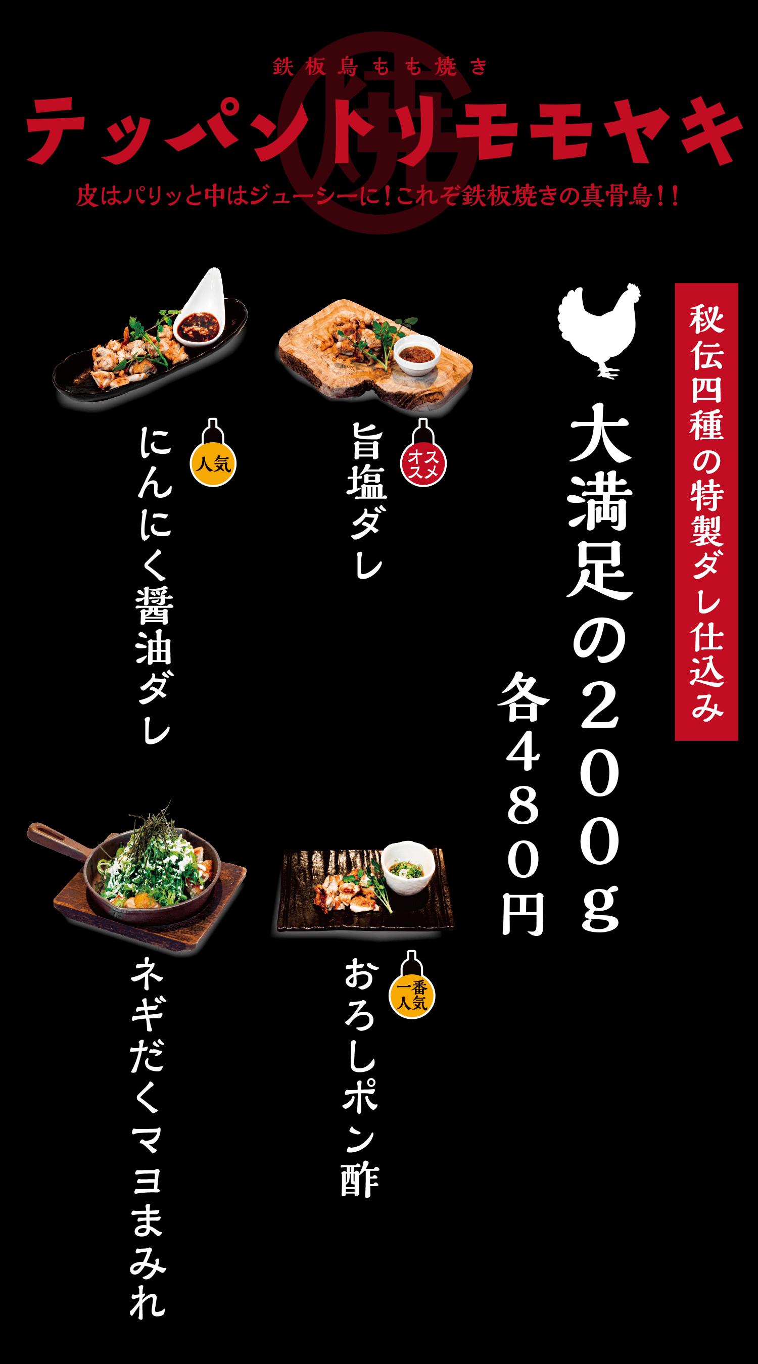 鉄板鶏モモ焼きメニュー画像