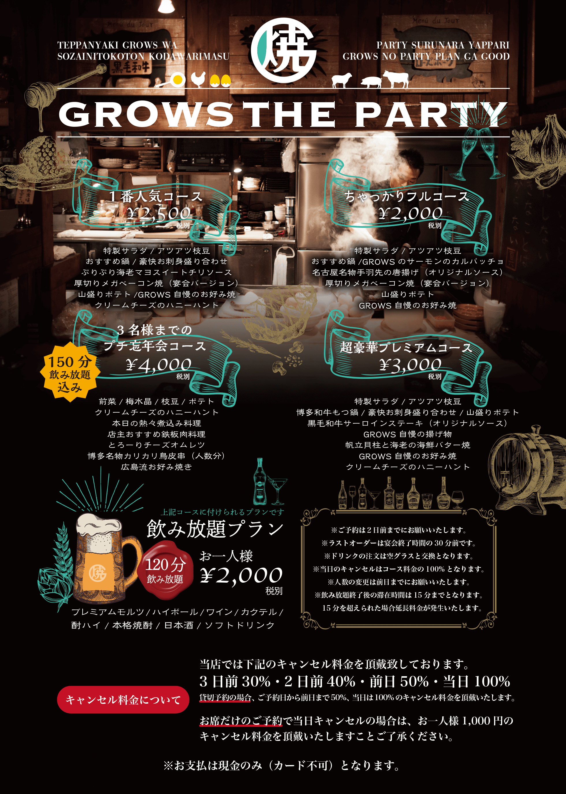 パーティー宴会メニュー画像